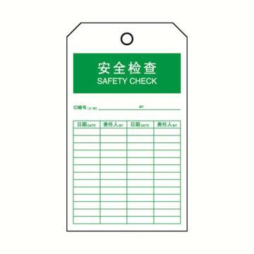 经济型卡纸吊牌(安全检查)-卡纸材质,70×140mm,33021