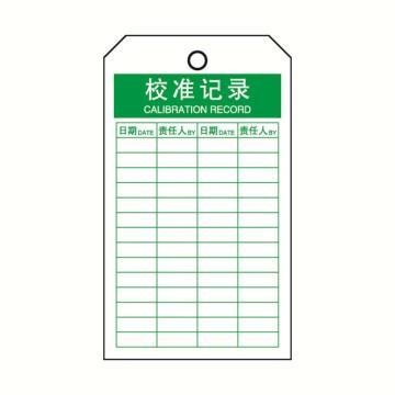 经济型卡纸吊牌(校准记录)-卡纸材质,70×140mm,33020