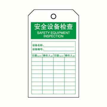 经济型卡纸吊牌(安全设备检查)-卡纸材质,70×140mm,33019