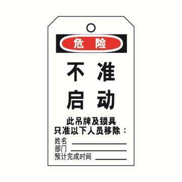 安赛瑞 耐用型聚酯吊牌-不准启动,中/英,聚酯材质覆膜,黄铜扣眼,80×150mm,33203