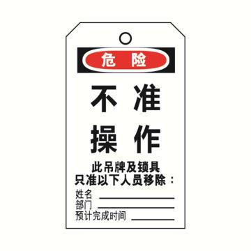 安赛瑞 耐用型聚酯吊牌-不准操作,中/英,聚酯材质覆膜,黄铜扣眼,80×150mm,33200