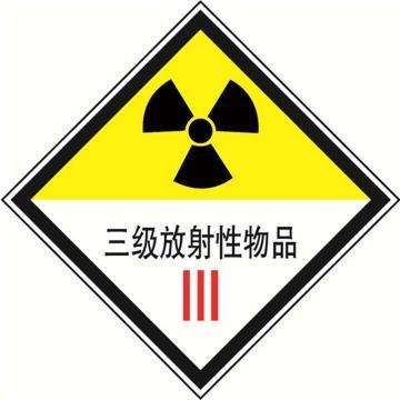 三级放射性物品,100mm*100mm