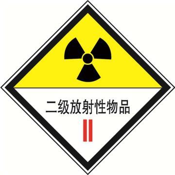 二级放射性物品,100mm*100mm