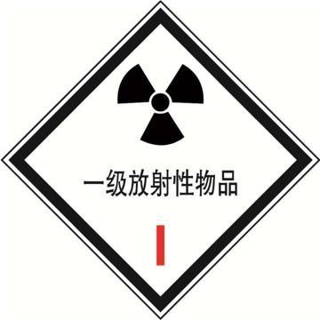 一级放射性物品,100mm*100mm