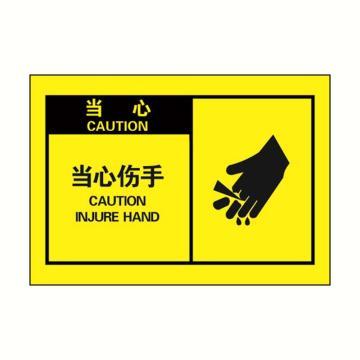 警示标签黄底黑字,当心伤手,127*89mm