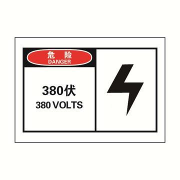 警示标签,380伏,127*89mm
