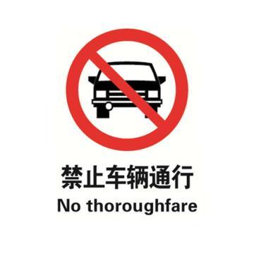 贝迪BRADY GB安全标识,禁止车辆通行,PP材质,250×315mm