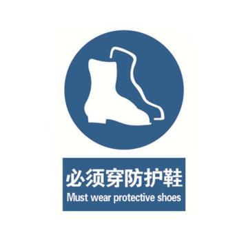 GB安全标识,必须穿防护鞋,乙烯不干胶,250*315mm