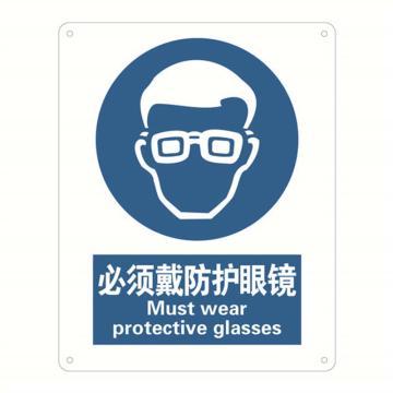 GB安全标识,必须戴防护眼镜,乙烯不干胶,250*315mm