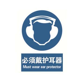 GB安全标识,必须戴护耳器,乙烯不干胶,250*315mm