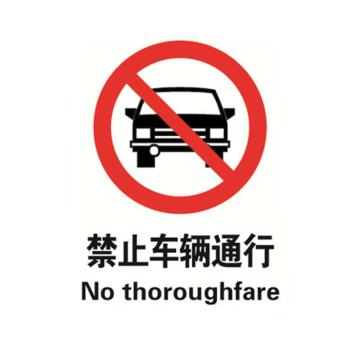 贝迪BRADY GB安全标识,禁止车辆通行,乙烯不干胶,250×315mm