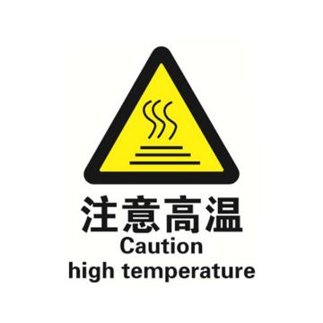 GB安全标识,注意高温,乙烯不干胶,250*315mm