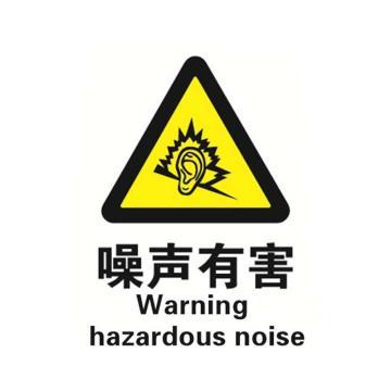 GB安全标识,噪声有害,乙烯不干胶,250*315mm