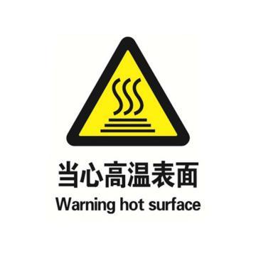 GB安全标识,当心高温表面,乙烯不干胶,250*315mm