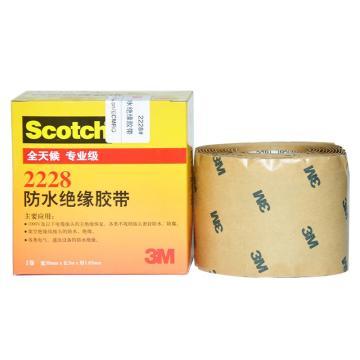 3M 电工胶带,Scotch 2228# 黑 50mm×3m