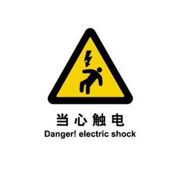 GB安全标识,当心触电,乙烯不干胶,250*315mm