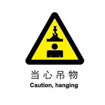 GB安全标识,当心吊物,乙烯不干胶,250*315mm