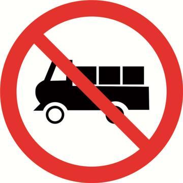 禁止禁止挂车、半挂车驶入,铝板覆反光贴膜,背后带铝槽,直径600mm