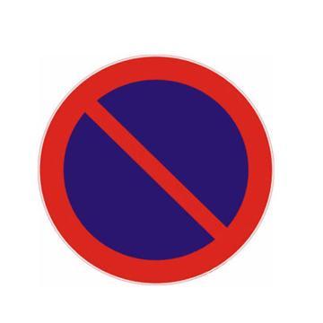 禁止长时停车,铝板覆反光贴膜,背后带铝槽,直径600mm