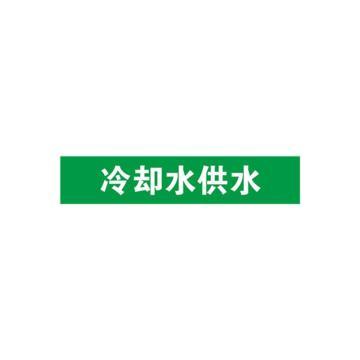 管道标识(冷却水供水)-自粘性乙烯材料,表面覆保护膜,绿底白字,25×125mm,10张/包,14907