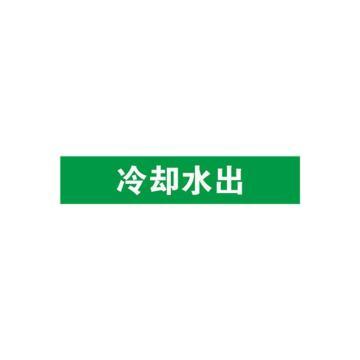 管道标识(冷却水出)-自粘性乙烯材料,表面覆保护膜,绿底白字,25×125mm,10张/包,14906