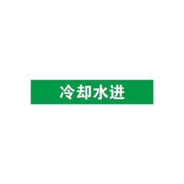 管道标识(冷却水进)-自粘性乙烯材料,表面覆保护膜,绿底白字,25×125mm,10张/包,14905