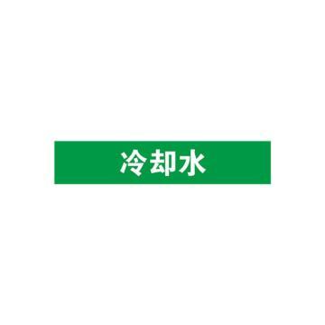 管道标识(冷却水)-自粘性乙烯材料,表面覆保护膜,绿底白字,25×125mm,10张/包,14904