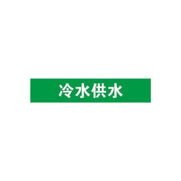 管道标识(冷水供水)-自粘性乙烯材料,表面覆保护膜,绿底白字,25×125mm,10张/包,14903