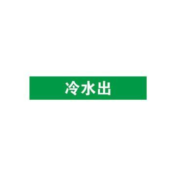 管道标识(冷水出)-自粘性乙烯材料,表面覆保护膜,绿底白字,25×125mm,10张/包,14902