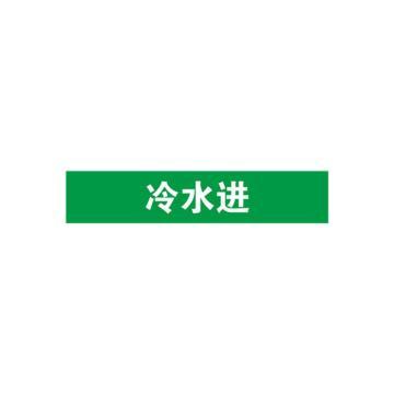 管道标识(冷水进)-自粘性乙烯材料,表面覆保护膜,绿底白字,25×125mm,10张/包,14901