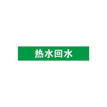 管道标识(热水回水)-自粘性乙烯材料,表面覆保护膜,绿底白字,25×125mm,10张/包,14899