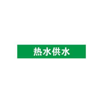 管道标识(热水供水)-自粘性乙烯材料,表面覆保护膜,绿底白字,25×125mm,10张/包,14898