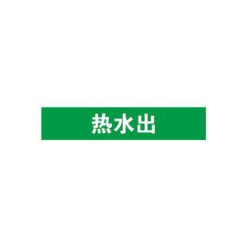管道标识(热水出)-自粘性乙烯材料,表面覆保护膜,绿底白字,25×125mm,10张/包,14897