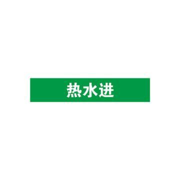 管道标识(热水进)-自粘性乙烯材料,表面覆保护膜,绿底白字,25×125mm,10张/包,14896
