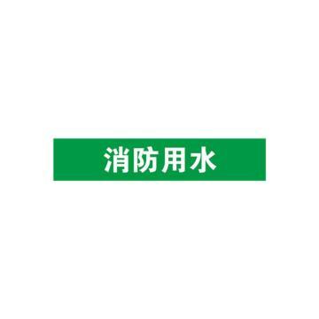 管道标识(消防用水)-自粘性乙烯材料,表面覆保护膜,绿底白字,25×125mm,10张/包,14895