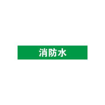 管道标识(消防水)-自粘性乙烯材料,表面覆保护膜,绿底白字,25×125mm,10张/包,14894