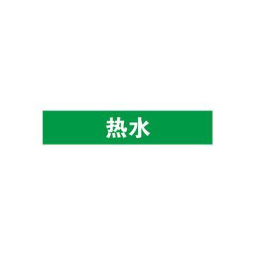 管道标识(热水)-自粘性乙烯材料,表面覆保护膜,绿底白字,25×125mm,10张/包,14893