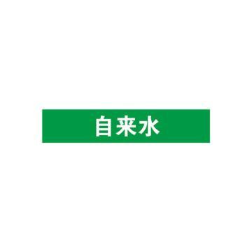 管道标识(自来水)-自粘性乙烯材料,表面覆保护膜,绿底白字,25×125mm,10张/包,14891