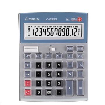 齐心 C-2535 计算器 大台 语音舒适电脑按键 灰