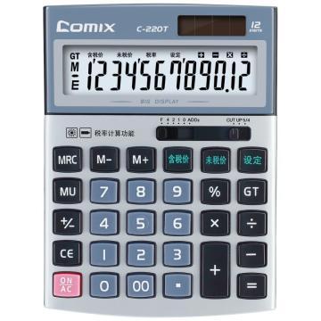 齐心 C-220T 计算器 中台 税务办公计算器 蓝