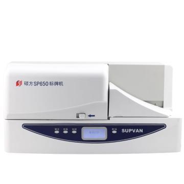 硕方标牌机,SP650