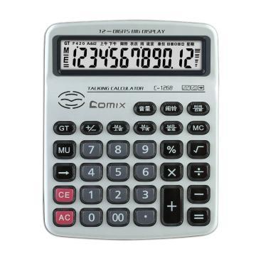 齐心 C-1268 计算器 耐用语音王 银