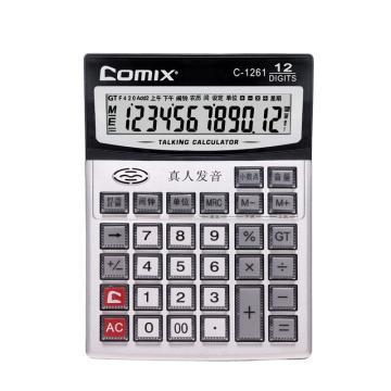 齐心 C-1261 计算器 超大耐用语音王 银