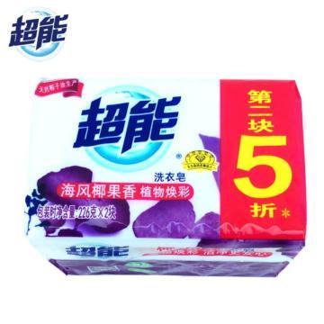 超能洗衣皂226g*2第二块5折