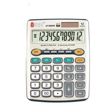 万能通 WT-8063N 计算器