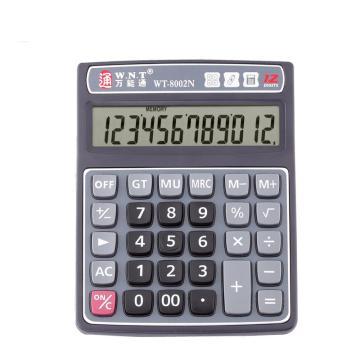 万能通 WT-8002N 计算器