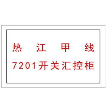 吉泰尔 国标标识-热江甲线7201开关汇控柜,白钢,320×220×1mm