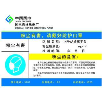 吉泰尔 国标标识-粉尘有害,白钢,700x500x1mm