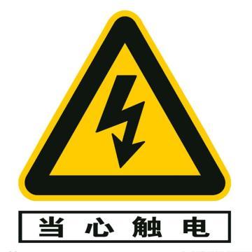吉泰尔 国标标识-当心触电,铝板,200x160x1mm