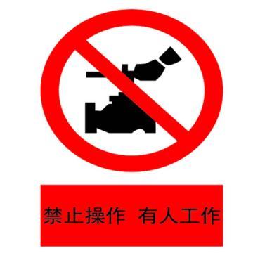 吉泰尔 国标标识-禁止操作有人工作,铝板,200x160x1mm